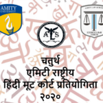 4th Amity National Hindi Moot Court Competition 2020: Register by Feb 28