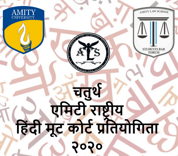 4th Amity National Hindi Moot Court Competition 2020 [March 20-21, Noida]: Register by Feb 28